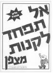 גיליון-75: נובמבר-דצמבר 1975