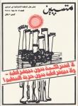 גיליון-89ע: חורף 1980/81