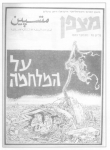 גיליון-70: נובמבר 1973