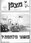 גיליון-87: אוגוסט-ספטמבר 1979