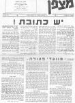 גיליון-01: נובמבר 1962