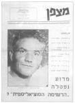 גיליון-26: אוקטובר-נובמבר 1965