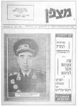 גיליון-30: נובמבר 1966