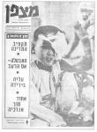 גיליון-33: פברואר-מרץ 1967