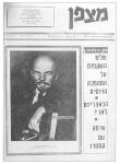 גיליון-38: אוקטובר 1967