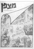 גיליון-76: מרץ 1976