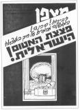 גיליון-80: פברואר 1977
