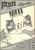 גיליון-83: נובמבר 1977