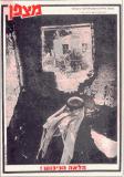 גיליון-88: אביב 1980