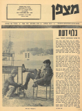 גיליון-41: מאי 1968