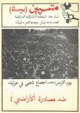 גיליון-81ע: מאי 1977