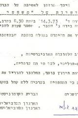 ההשלכות הפוליטיות של משפטי חיפה