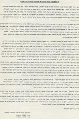 כנס הנוער של הסוכנות היהודית בירושלים