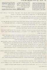 אין ציונות והתיישבות ומדינה יהודית בלי פינוי ערבים והפקעת אדמות