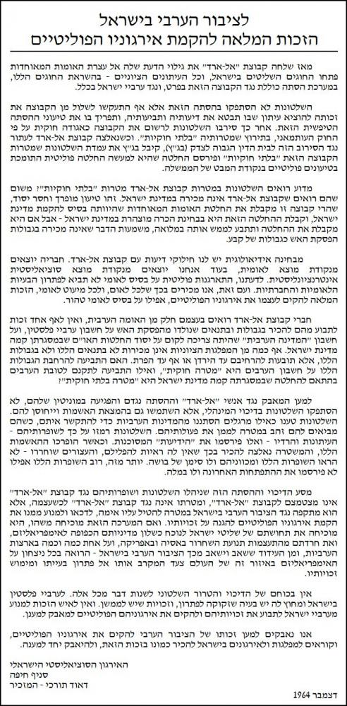 לציבור הערבי בישראל הזכות המלאה להקמת אירגוניו הפוליטיים