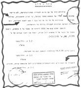 השלטון נגד הפנתרים - גזר דין
