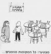 ערבים, יהודים וגזענים