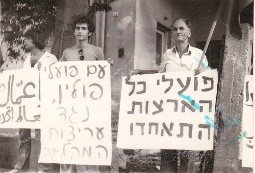 """הפגנת """"מצפן"""" מול משרדי רק""""ח בתל אביב, 25 באוגוסט 1980 (מימין: דב ש""""ס, אבי גלזרמן, האשם דיאב). עם פועלי פולין נגד עריצות המפלגה"""