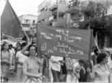 """הגוש של """"מצפן"""" בהפגנת 1 במאי 1979 בתל אביב - 5"""