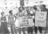 הפגנת מצפן, תל אביב, ספטמבר 1976 -2