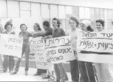 הפגנת מצפן, תל אביב, ספטמבר 1976 -4