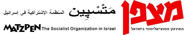 Matzpen.org Logo